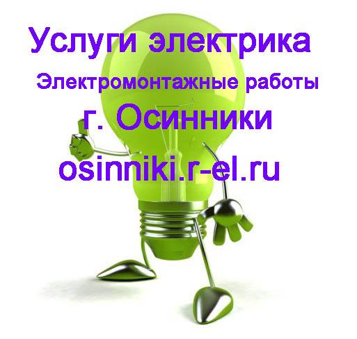 услуги электрика Осинники